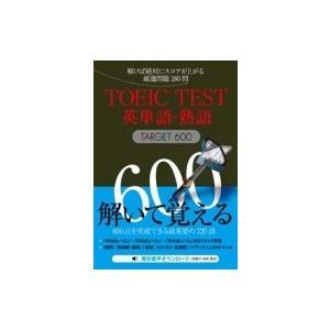 発売日:2014年08月 / ジャンル:語学・教育・辞書 / フォーマット:本 / 出版社:J リサ...