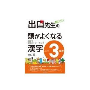 出口先生の頭がよくなる漢字小学3年生 漢字で言葉のトレーニング 出口先生の頭がよくなる漢字シリーズ / 出|hmv