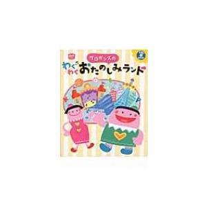 ケロポンズのわくわくおたのしみランド CD BOOK ポットブックス / ケロポンズ  〔本〕|hmv