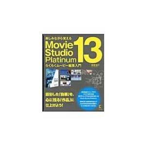 楽しみながら覚えるMovie Studio Platinum 13 らくらくムービー編集入門 / 阿部信行  〔本〕