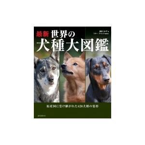 最新・世界の犬種大図鑑 原産国に受け継がれた420犬種の姿形 / 藤田りか子  〔本〕
