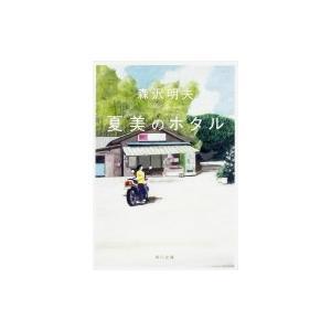 発売日:2014年08月 / ジャンル:文芸 / フォーマット:文庫 / 出版社:Kadokawa ...