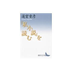 「私小説」を読む 講談社文芸文庫 / 蓮實重彦  〔文庫〕 hmv