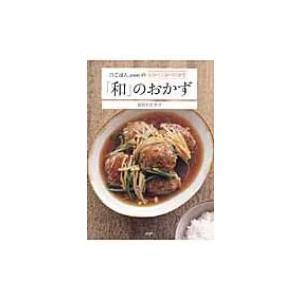 発売日:2014年09月 / ジャンル:実用・ホビー / フォーマット:本 / 出版社:講談社 / ...