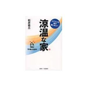 発売日:2014年07月 / ジャンル:実用・ホビー / フォーマット:本 / 出版社:創英社 / ...