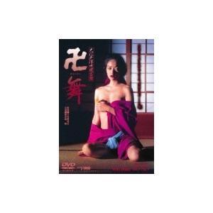 大江戸浮世風呂譚 卍<まんじまい>舞  〔DVD〕|hmv