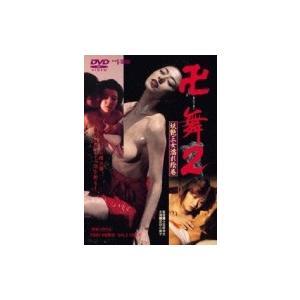 妖艶三女濡れ絵巻 卍<まんじまい>舞2  〔DVD〕