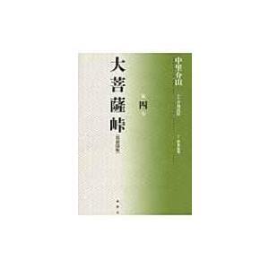 大菩薩峠 都新聞版 第4巻 / 中里介山  〔本〕 hmv