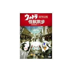 ウルトラ怪獣散歩 〔DVD〕の関連商品7