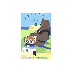 発売日:2014年09月 / ジャンル:コミック / フォーマット:コミック / 出版社:集英社 /...