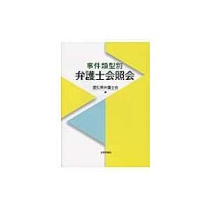 事件類型別 弁護士会照会 / 愛知県弁護士会  〔本〕