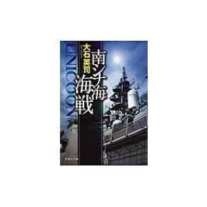 南シナ海海戦 文芸社文庫 / 大石英司  〔文庫〕|hmv