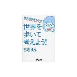 発売日:2014年08月 / ジャンル:文芸 / フォーマット:文庫 / 出版社:大和書房 / 発売...