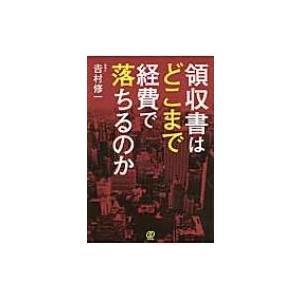 発売日:2014年08月 / ジャンル:ビジネス・経済 / フォーマット:本 / 出版社:ぱる出版 ...