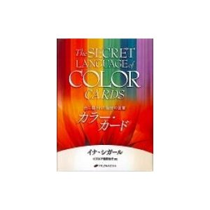 色に隠された秘密の言葉カラー・カード / イナ・シガール  〔本〕