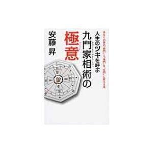 発売日:2014年08月 / ジャンル:文芸 / フォーマット:本 / 出版社:青志社 / 発売国:...