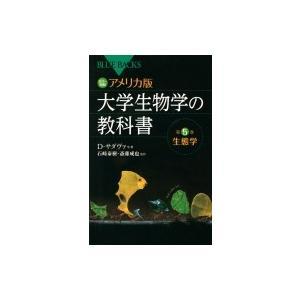 発売日:2014年09月 / ジャンル:物理・科学・医学 / フォーマット:新書 / 出版社:講談社...