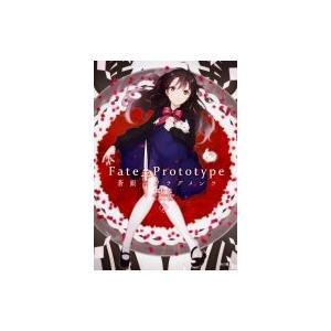 Fate / Prototype 蒼銀のフラグメンツ 2 単行本コミックス / 桜井光  〔コミック〕|hmv