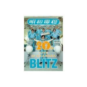 明和電機 / 明和電機20周年記念LIVE in 赤坂BLITZ  〔DVD〕