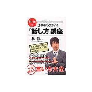 発売日:2014年09月 / ジャンル:語学・教育・辞書 / フォーマット:本 / 出版社:宝島社 ...