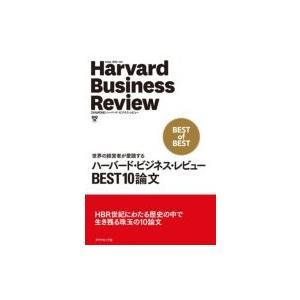 ハーバード・ビジネス・レビュー Best10論文 世界の経営者が愛読する / ハーバード・ビジネス・レビュー(Harvard hmv