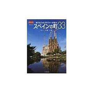 旅するフォトグラファーが選ぶスペインの町33 地球の歩き方フォトブック / 地球の歩き方  〔本〕