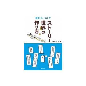 創作トレーニング ストーリー世界の作り方 / 野村カイリ  〔本〕|hmv