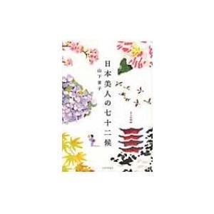 日本美人の七十二候 / 山下景子  〔本〕...