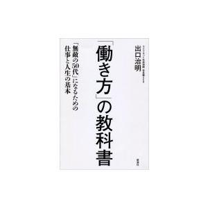 発売日:2014年09月 / ジャンル:社会・政治 / フォーマット:本 / 出版社:新潮社 / 発...