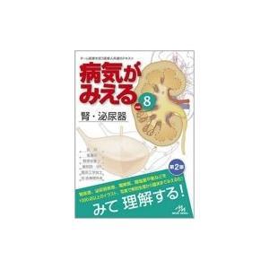 病気がみえる vol.8 腎・泌尿器 / 医療情報科学研究所  〔本〕|hmv