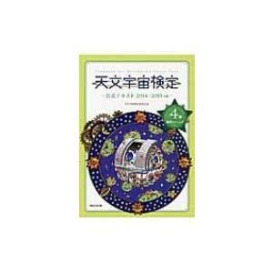天文宇宙検定公式テキスト 4級 2014〜20 / 天文宇宙検定委員会  〔本〕