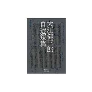 発売日:2014年08月 / ジャンル:文芸 / フォーマット:文庫 / 出版社:岩波書店 / 発売...
