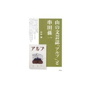 山の文芸誌「アルプ」と串田孫一 / 中村誠  〔本〕|hmv