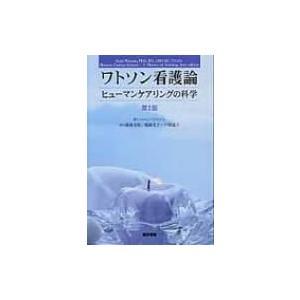 ワトソン看護論 ヒューマンケアリングの科学 / ジーン・ワトソン  〔本〕|hmv