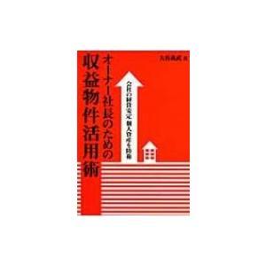 発売日:2014年08月 / ジャンル:ビジネス・経済 / フォーマット:本 / 出版社:幻冬舎メデ...