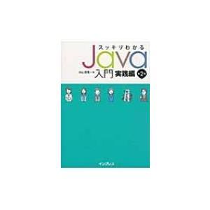 スッキリわかるjava入門 実践編 第2版 / 中山清喬  〔本〕