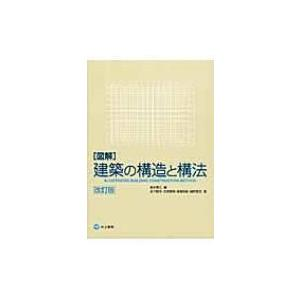図解 建築の構造と構法 / 岩下陽一  〔本〕|hmv