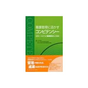 看護管理に活かすコンピテンシー / 武村雪絵  〔本〕|hmv