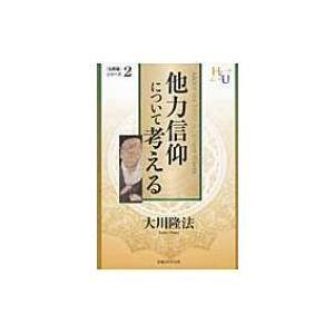 発売日:2014年08月 / ジャンル:哲学・歴史・宗教 / フォーマット:本 / 出版社:幸福の科...