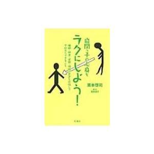 発売日:2014年08月 / ジャンル:社会・政治 / フォーマット:本 / 出版社:花風社 / 発...
