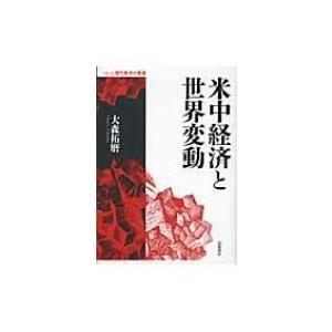 米中経済と世界変動 シリーズ現代経済の展望 / 大森拓磨  〔全集・双書〕