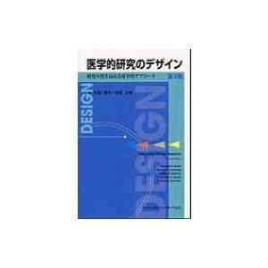 医学的研究のデザイン 研究の質を高める疫学的アプローチ 第4版 / スティーブン・B・ハリー  〔本〕|hmv