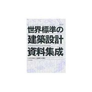 世界標準の建築設計資料集成 / ジュリア・マクモロー  〔本〕 hmv