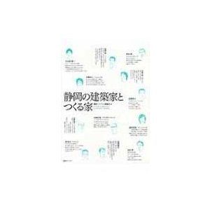 静岡の建築家とつくる家 / 建築ジャーナル  〔本〕