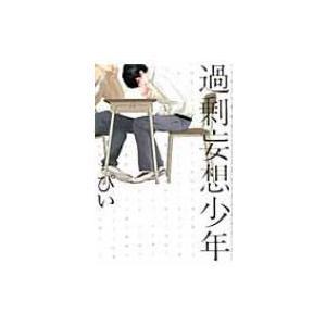 過剰妄想少年 Poe Backs  /  Babyコミックス / ぴい  〔コミック〕 hmv