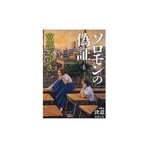 ソロモンの偽証 第II部 決意 下 新潮文庫 / 宮部みゆき ミヤベミユキ  〔文庫〕