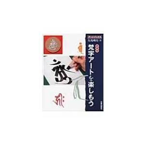 梵字アートを楽しもう アートブックス / 矢島峰月  〔本〕|hmv