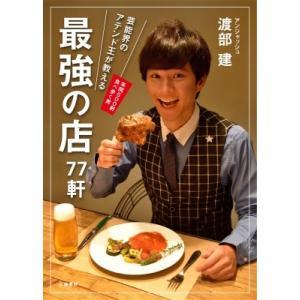 発売日:2014年09月 / ジャンル:実用・ホビー / フォーマット:本 / 出版社:文藝春秋 /...
