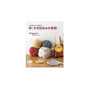 発売日:2014年11月 / ジャンル:実用・ホビー / フォーマット:本 / 出版社:日本ヴォーグ...
