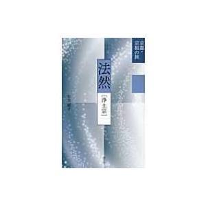 京都・宗祖の旅 法然 浄土宗 / 左方郁子  〔全集・双書〕